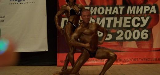 Pasaulio fitnesio čempionatas Rusijoje (Tvereje) 2006 m.